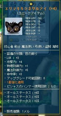 Maple130121_180806.jpg
