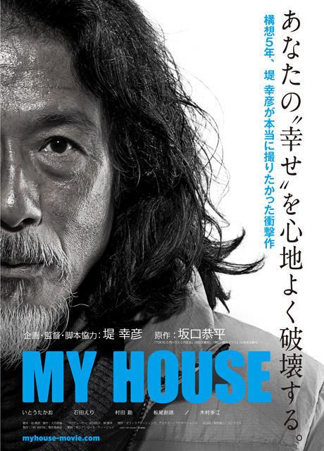 myhouse64_large.jpg