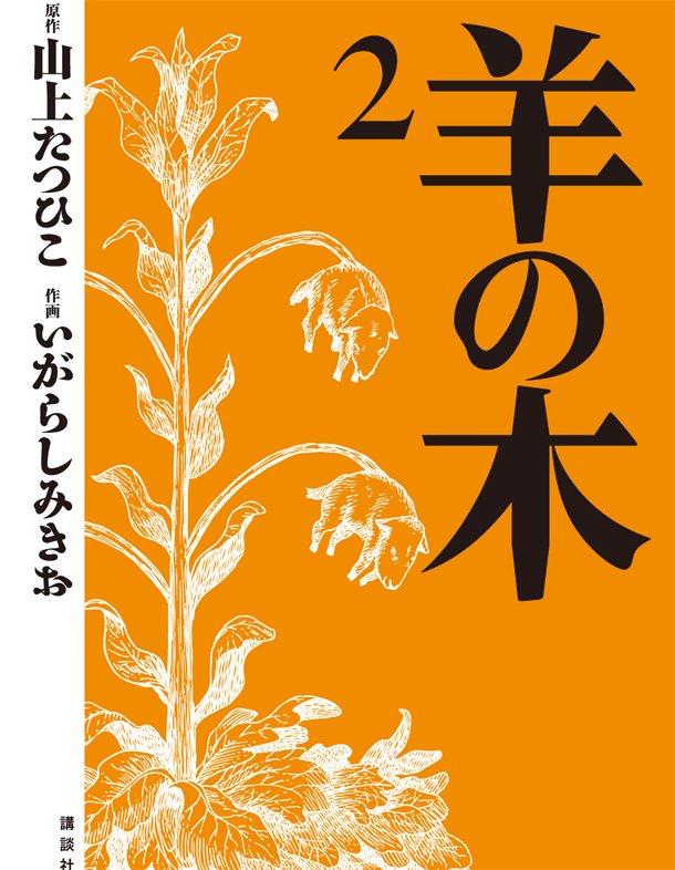 news_large_hitsujinoki.jpg