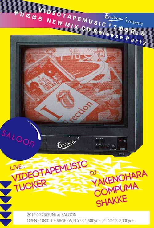 videoyake_500.jpg