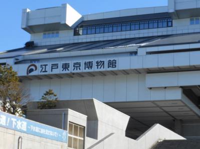 江戸博物館1