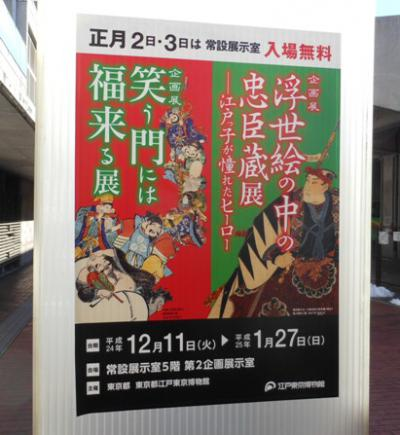 江戸博物館2