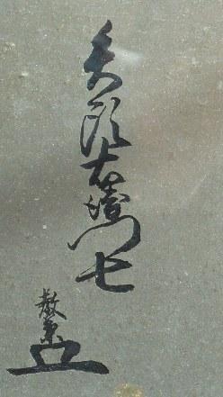 松坂公園内9