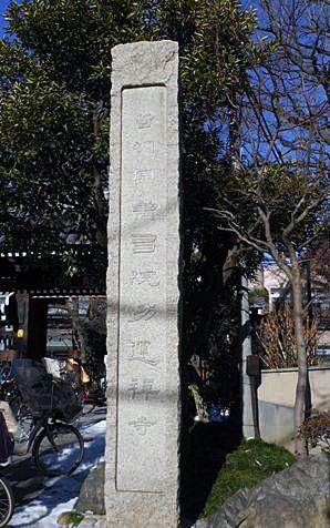 吉良家墓所1