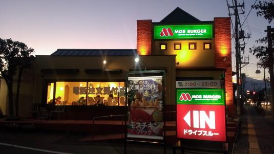 県民の日 ぜいたくモスバーガー 店