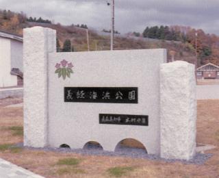 s義経海浜公園