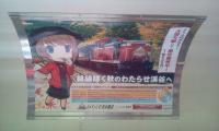 120623_Watarase_3.jpg