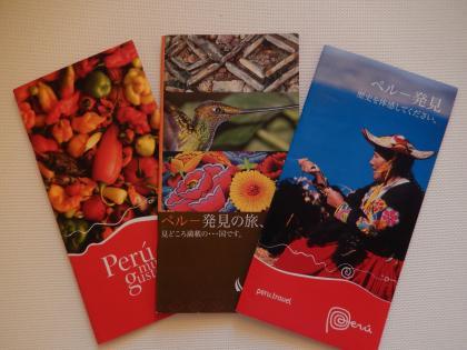 ペルー観光パンフレット2