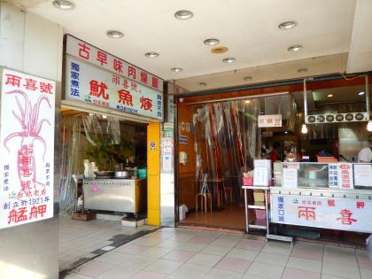 台北2014.7イカ団子汁店