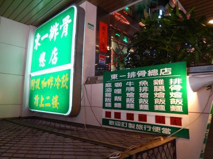 台北2014.7排骨