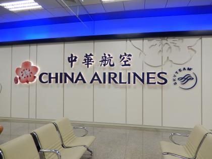 台北2014.7帰国・松山空港
