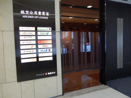 台北2014.7帰国・松山空港ラウンジ