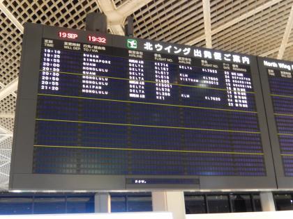 ハワイ2014.9出発・成田空港