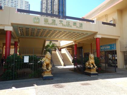 ハワイ2014.9ホノルルチャイナタウン