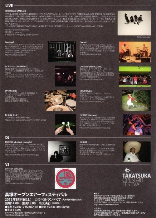takatsuka2012裏