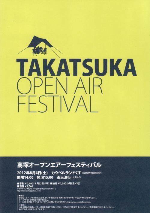 takatsuka2012表