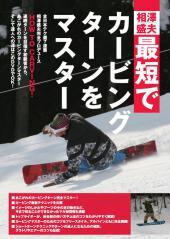 相澤盛夫DVD