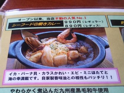 シーフードの焼きカレー001