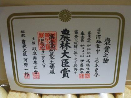 農林大臣賞001