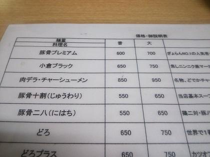 メニュー価格001
