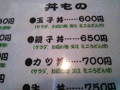 丼ものメニュー001