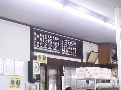 門司区 源平うどん メニュー001