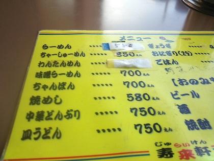 小倉南区寿来軒 メニュー001