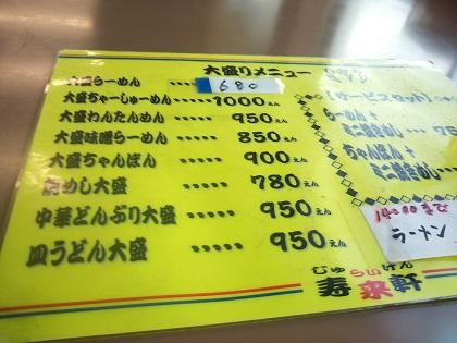 小倉南区寿来軒 メニュー002