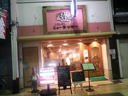 門司区 レストラン ニューラッキー店001
