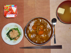カレーライス,ほうれん草のおひたし,高野豆腐のおみそ汁,ヨーグルト