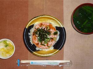 ネギトロ丼,白菜の漬物,ほうれん草のおみそ汁