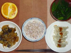 胚芽押麦入り五穀米,ぎょうざ×4,茄子と玉ねぎの炒め物,ほうれん草のおみそ汁,オレンジ