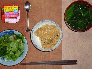 鶏肉の中華おこわ,蒸し玉ねぎとグリーンサラダ,ほうれん草のおみそ汁,ヨーグルト