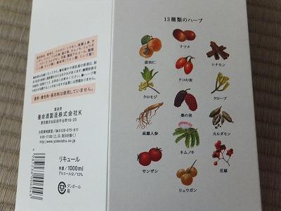 カクテル長藤③.