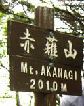 akanagi120716-242