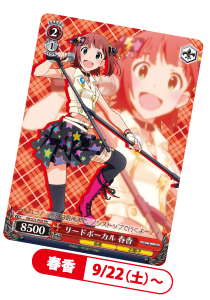 card_haruka.png