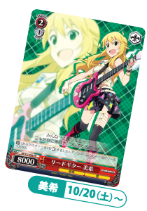 card_miki.png