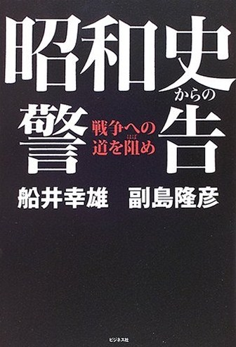 昭和史からの警告