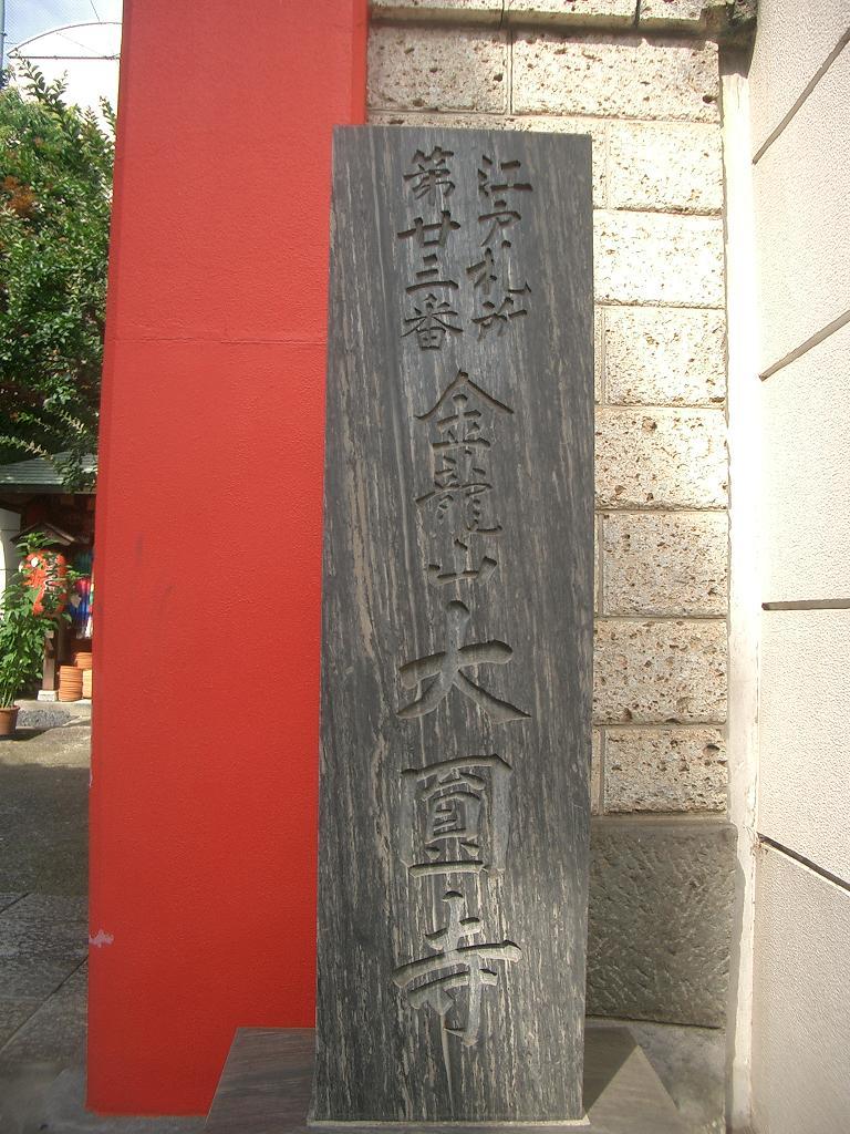 大円寺 第23番