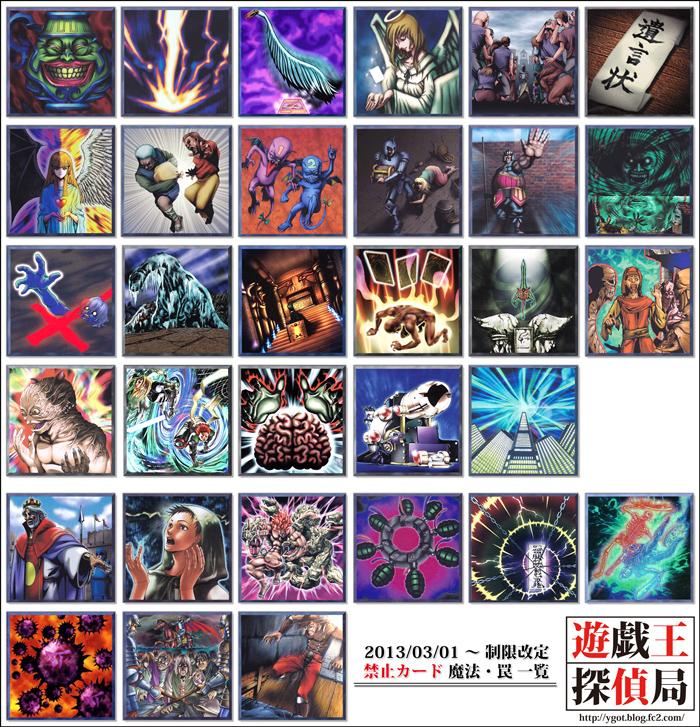20130301-禁止-魔法罠-blog.jpg