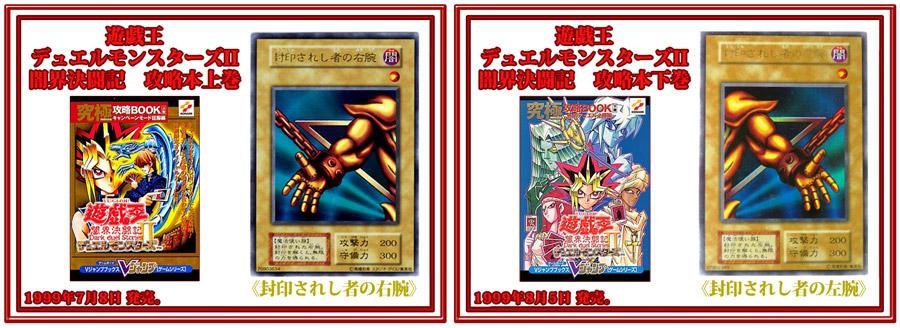 ゲーム攻略本付属-GB-GBA-NDS--01.jpg
