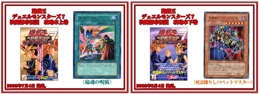 ゲーム攻略本付属-GB-GBA-NDS--06.jpg