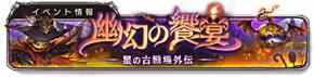 banner_event_start-2.png