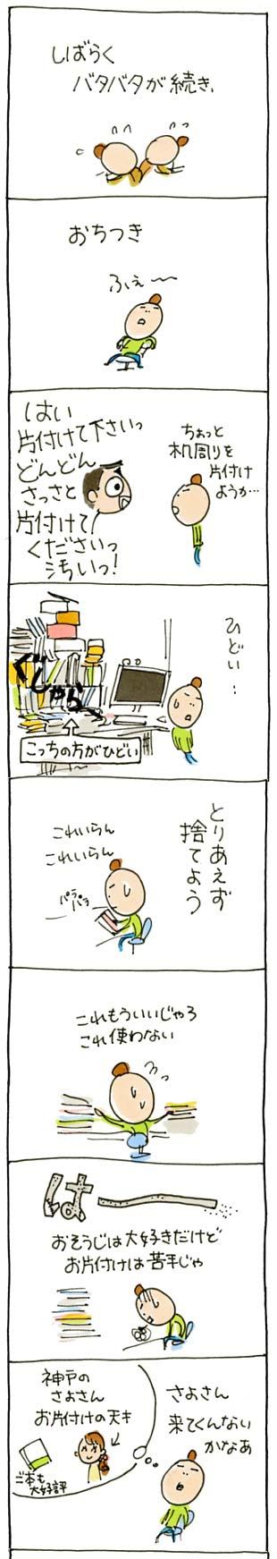 2013片付け01