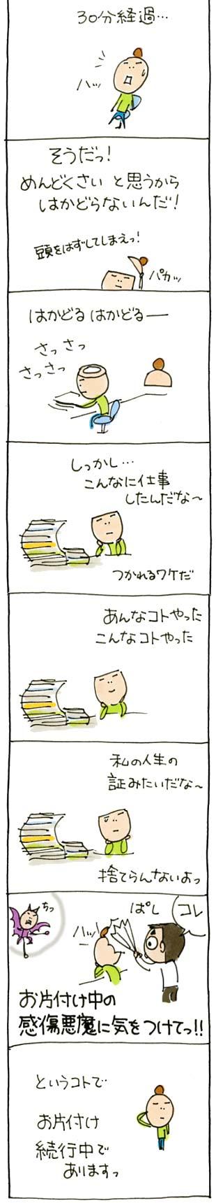 2013片付け02
