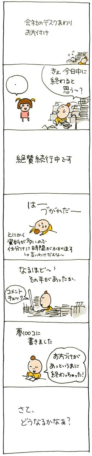 片付け2013−2