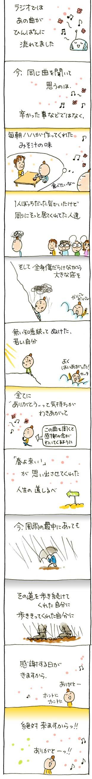 春よ来い!02