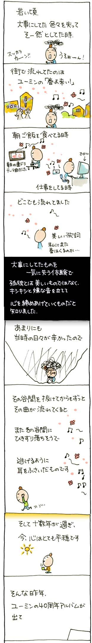 春よ来い!01