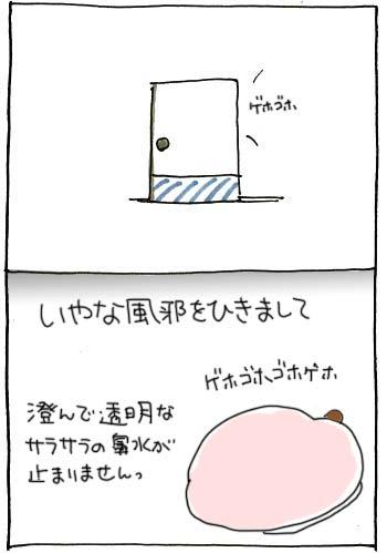 鼻水111