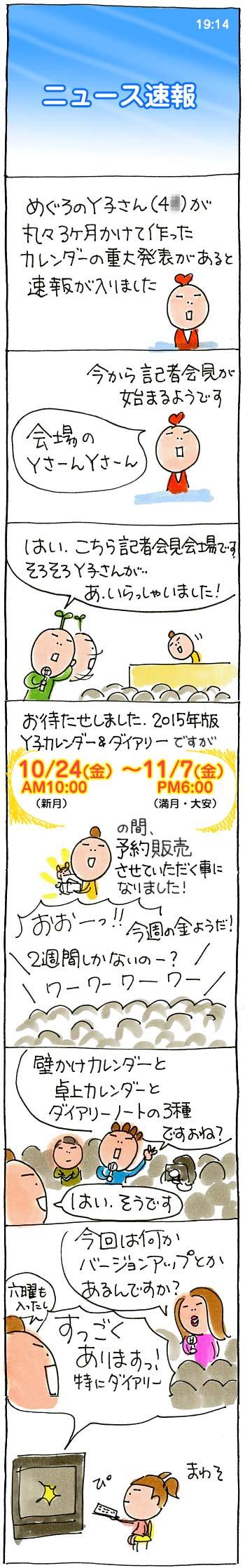 2015発表01
